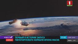 Первый в истории запуск пилотируемого корабля Илона Маска