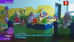 Современный детский сад открыли в Ратомке Сучасны дзіцячы сад адкрылі ў Ратамцы