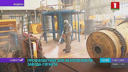 БелАЗ проводит всеобщую дезинфекцию территории и цехов