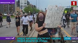В Миннесоте третий день не прекращаются протесты,  введен режим чрезвычайной ситуации