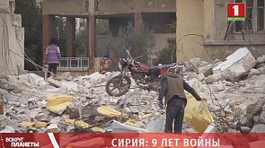 Девять лет кровопролитного конфликта