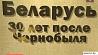 """""""Беларусь. 30 лет после Чернобыля"""" """"Беларусь. 30 гадоў пасля Чарнобыля"""""""