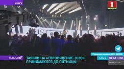"""Заявки на """"Евровидение-2020"""" принимаются до пятницы Заяўкі на """"Еўрабачанне-2020"""" прымаюцца да пятніцы Applications for Eurovision 2020 accepted until Friday"""