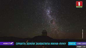 Астрономы обнаружили новый естественный спутник на орбите Земли