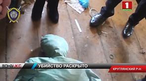 Ревность - предположительная причина убийства 16-летней жительницы Круглянского района