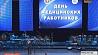 В Минске сегодня чествовали лучших врачей страны У Мінску сёння ўшаноўвалі лепшых урачоў  краіны