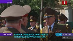 В Военной академии сегодня состоялся выпуск офицеров факультета Генштаба Вооруженных сил