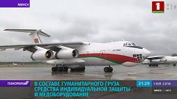 22 тонны гуманитарной помощи  доставлены в Беларусь из Китая