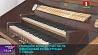 Старинный орган зазвучал после многолетней реконструкции в столице Старадаўні арган загучаў пасля шматгадовай рэканструкцыі ў сталіцы