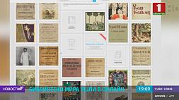 Национальная библиотека Беларуси открыла виртуальный читальный зал Нацыянальная бібліятэка Беларусі адкрыла віртуальную чытальную залу