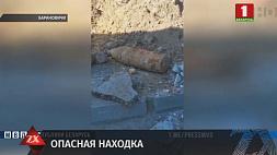 Боеприпасы времен Великой Отечественной войны обнаружены в Барановичах