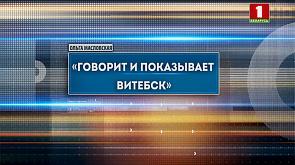 Говорит и показывает Витебск