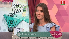 Вторая вице-Мисс Беларусь-2018 Анастасия Лавринчук