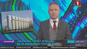 """""""Газпром"""" теряет прибыль из-за аномально тёплой зимы"""
