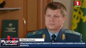 """""""Разговор у Президента"""". Юрий Сенько"""