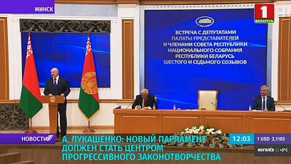 Аляксандр Лукашэнка звярнуўся да дэпутатаў шостага  і сёмага скліканняў