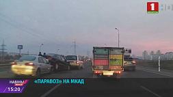 Четыре автомобиля столкнулись на МКАД сегодня утром Чатыры аўтамабілі сутыкнуліся на МКАД сёння раніцай