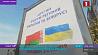 В первый день Форума регионов Беларусь и Украина умножили экономическое партнерство У першы дзень Форуму рэгіёнаў Беларусь і Украіна памножылі эканамічнае партнёрства Belarus and Ukraine multiply economic partnership