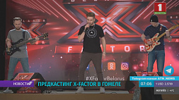 X-Factor уже в Гомеле. Первый предкастинг начнется в 10 утра