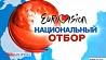 Национальный отбор на Евровидение оценят не только телезрители
