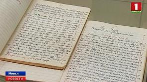 В Национальной библиотеке представили рукописи перевода Евангелия на белорусский авторства брата Якуба Коласа У Нацыянальнай бібліятэцы прапанавалі рукапісы перакладу Евангелля на беларускую аўтарства брата Якуба Коласа