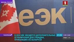 ЕЭК рассчитывает, что при ограничении въезда для белорусов Россия будет применять гибкий подход ЕЭК разлічвае, што Расія пры абмежаванні ўезду для грамадзян Беларусі будзе прымяняць гібкі падыход EEC expects Russia to adopt flexible approach in restricting entry for citizens of Belarus