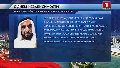Президенты Франции, ОАЭ и Казахстана поздравили белорусов с Днем Независимости