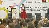 В Беларуси проходит VI Международный форум малого бизнеса  У Беларусі праходзіць VI Міжнародны форум малога бізнесу  Belarus hosts VI International Forum of small business