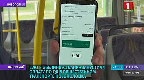 LWO и Белинвестбанк запустили оплату по QR в общественном транспорте Новополоцка