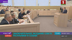 Заключительное заседание Совета Республики VI созыва Заключнае пасяджэнне Савета Рэспублікі VI склікання