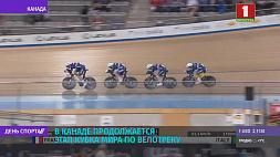 В Канаде продолжается этап Кубка мира по велотреку
