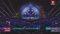 """""""Евровидение-2020"""" отменили"""
