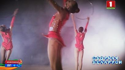Сборная Беларуси. Художественная гимнастика