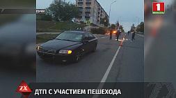 В обстоятельствах аварии в Горках разбираются сотрудники ГАИ