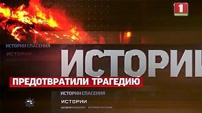Истории спасения 27.01.2019
