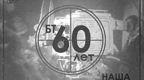 БТ - 60. Наша история