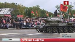 Легендарный танк Т-34 будет задавать темп механизированной колонне на параде 3 Июля Легендарны танк Т-34 будзе задаваць тэмп механізаванай калоне на парадзе 3 Ліпеня