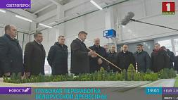 Президент обозначил задачи отрасли и дал старт новой линии Светлогорского комбината Прэзідэнт акрэсліў задачы і даў старт новай лініі Светлагорскага камбіната President launch new line at Svetlogorsk Pulp and Cardboard Mill