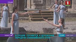В Греции готовятся к церемонии передачи олимпийского огня У Грэцыі рыхтуюцца да цырымоніі перадачы алімпійскага агню