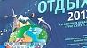 В Минске начинает работу международная туристическая ярмарка У Мінску пачынае працу міжнародны турыстычны кірмаш