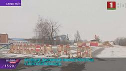 Минская область развивает дорожную инфраструктуру Мiнская вобласць развівае дарожную інфраструктуру