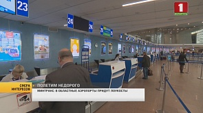 Приход лоукостов в областные аэропорты, модернизация республиканских дорог и готовность комплекса ко Вторым Европейским играм