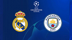"Футбол. Лига чемпионов УЕФА. 1/8 финала. ""Реал Мадрид"" - ""Манчестер Сити"" 1:2"