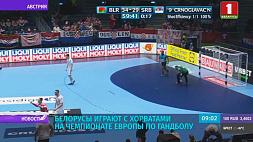 Белорусы играют с хорватами на чемпионате Европы по гандболу Беларусы гуляюць з харватамі на чэмпіянаце Еўропы па гандболе