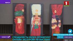 """""""Красный код нации"""" подбирают в Художественном музее """"Чырвоны код нацыі"""" падбіраюць у Мастацкім музеі"""