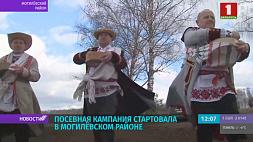 Посевная кампания стартовала в Могилевском районе Пасяўная кампанія стартавала ў Магілёўскім раёне