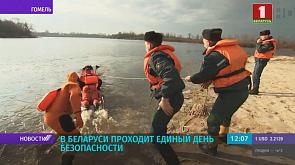 В Беларуси проходит Единый день безопасности