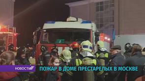 Пожар в доме престарелых в Москве: погибли 4 постояльца  Пажар у доме састарэлых у Маскве: загінулі 4 пастаяльцы