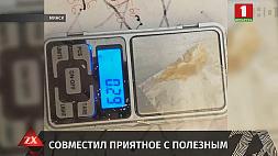 В Минске задержан подозреваемый в незаконном обороте наркотиков