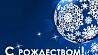Поздравление Президента с Рождеством Христовым Віншаванне Прэзідэнта з Нараджэннем Хрыстовым President congratulates Belarus' Orthodox Christians on Christmas